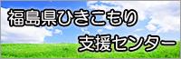 """福島ひきこもり支援センター"""" title="""